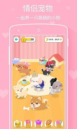 微爱app下载