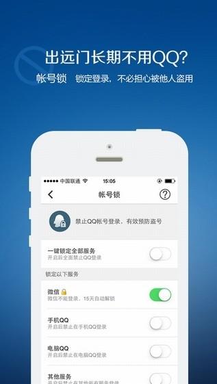 QQ安全中心下载