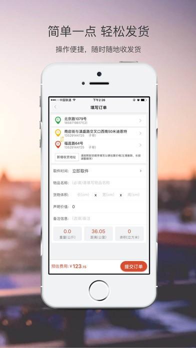 e百米同城配app