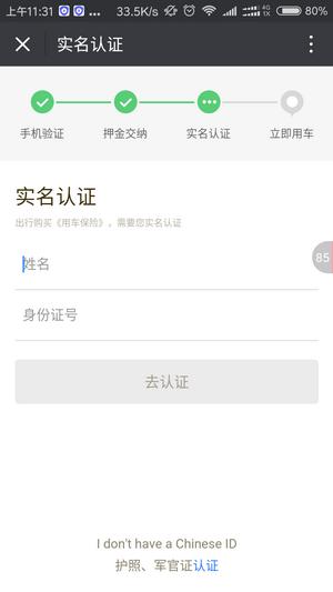 ofo小黄车app下载