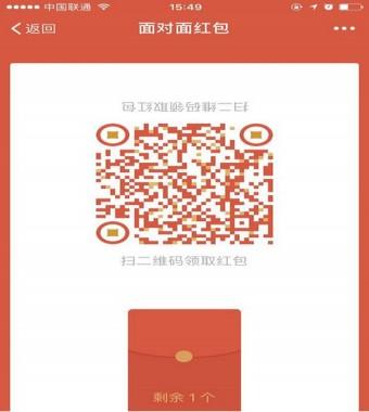 微信面对面红包怎么玩 微信二维码面对面红包怎么发