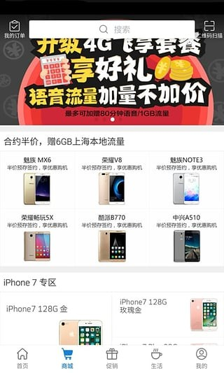 上海移动掌上营业厅app下载