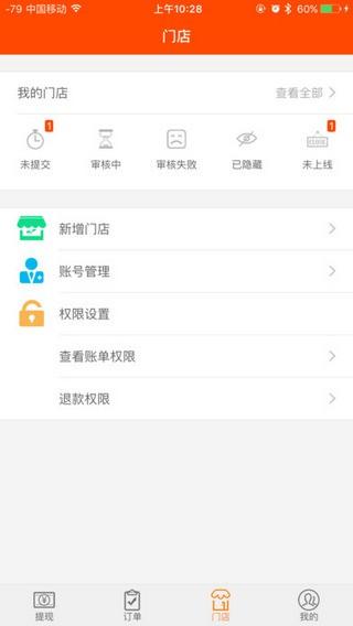 窝窝营销app