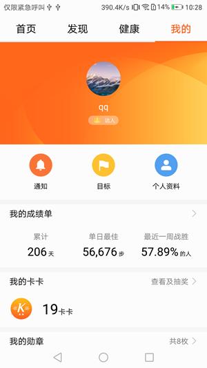 华为运动健康app下载