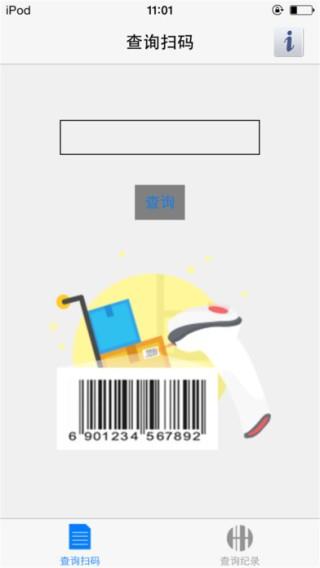 电商质量信息app