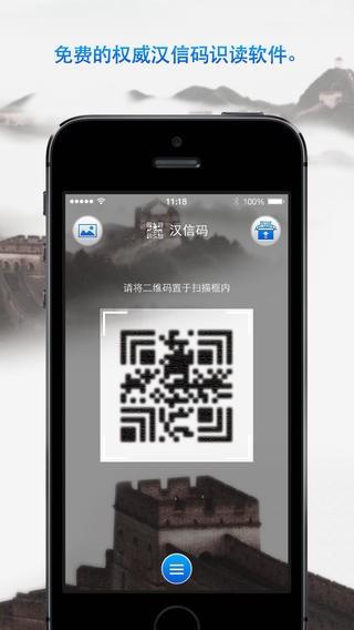 汉信二维码app