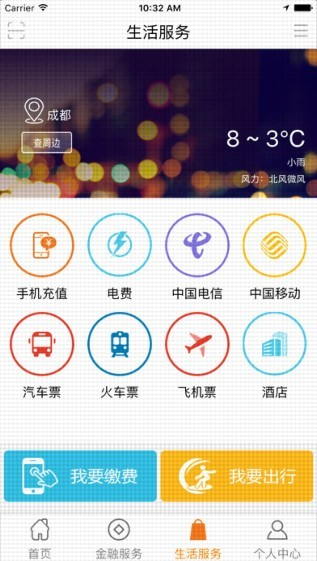 四川农信蜀信e手机版
