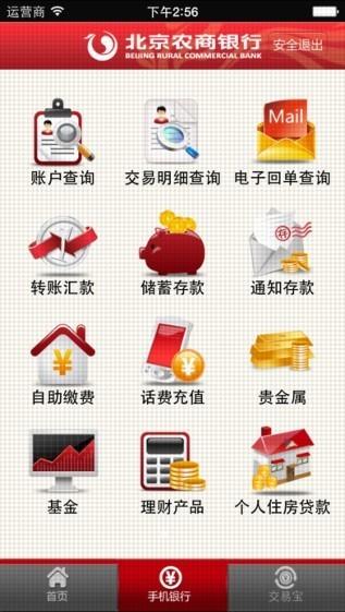 北京农商银行App