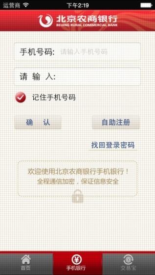 北京农商银行手机银行下载
