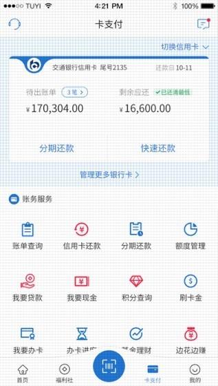 买单吧app