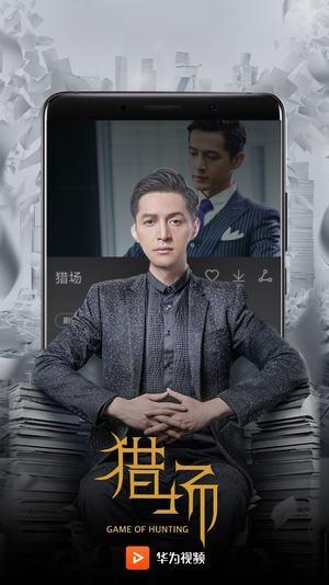 华为视频app下载