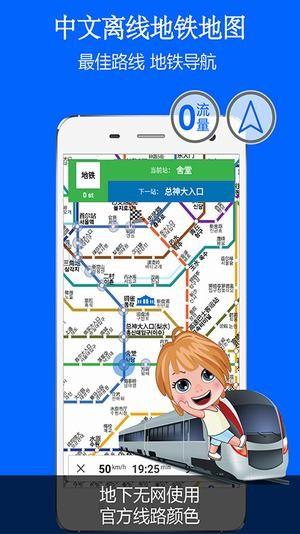 旅图地图app下载