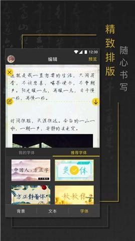 手迹秀秀app下载