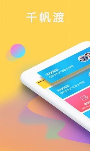 千帆渡留学app
