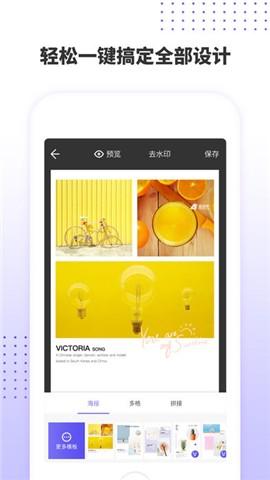 变设龙设计app下载
