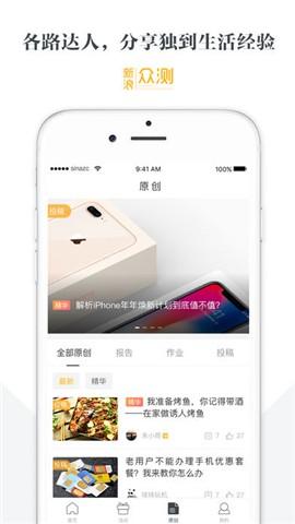 新浪众测app下载
