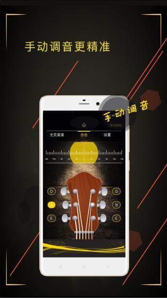 调音大师app