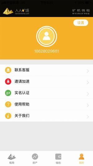 人人矿场app下载