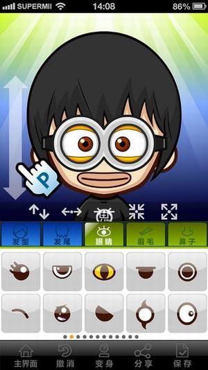 SuperMe酷脸手机版下载