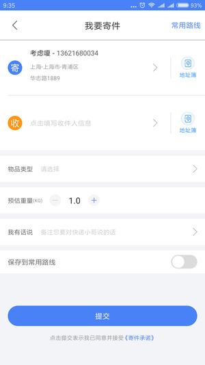 中通快递app下载