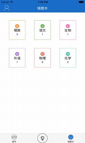 小题云app