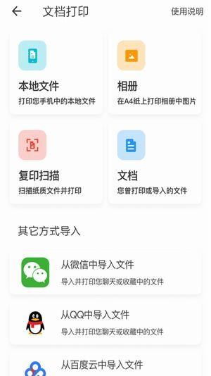 无线打印app下载