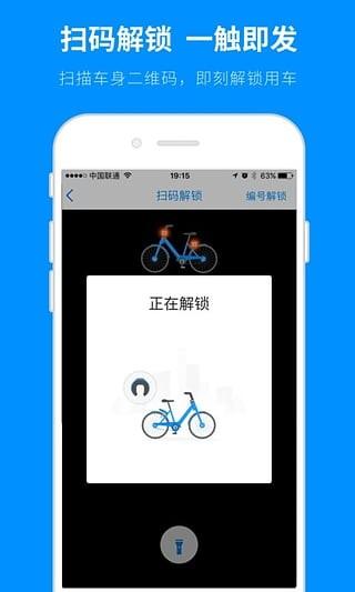 小蓝单车app下载