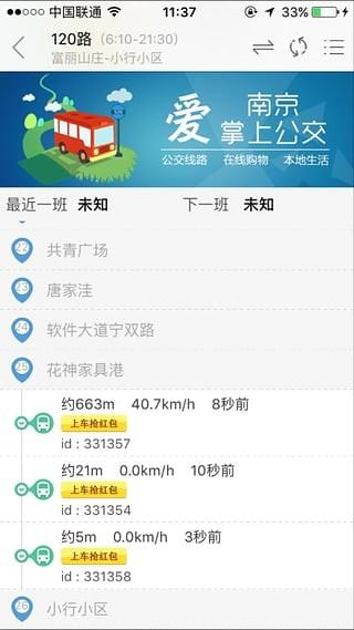 南京掌上公交