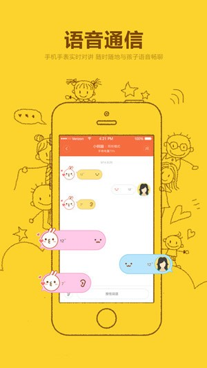 小寻儿童手表app