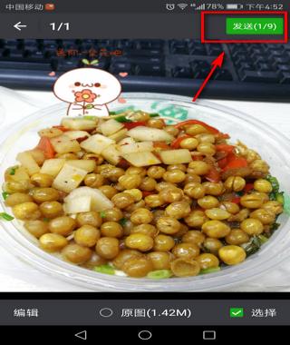 微信在图片上添加表情包怎么弄 微信如何在图片上添加表情包教程