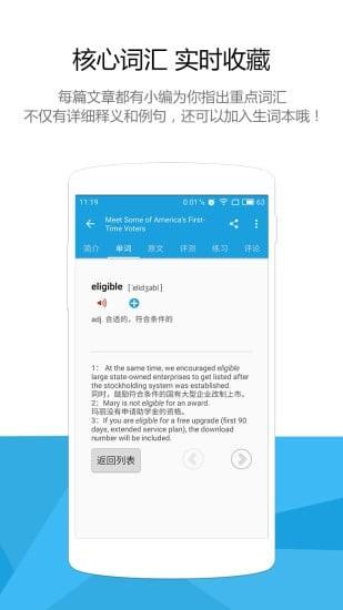 voa慢速英语app下载
