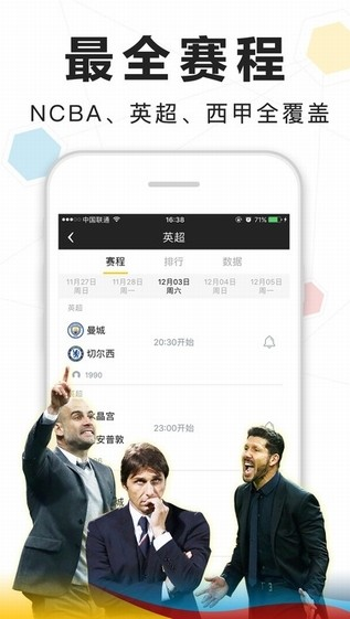 A8体育直播app