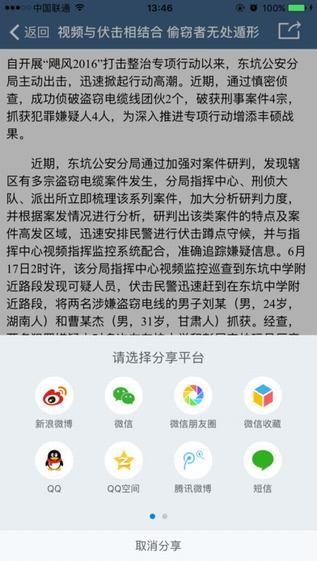 平安志愿者app