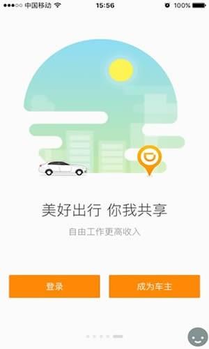 滴滴优享司机端app下载