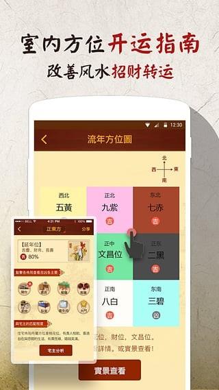 风水罗盘指南针app