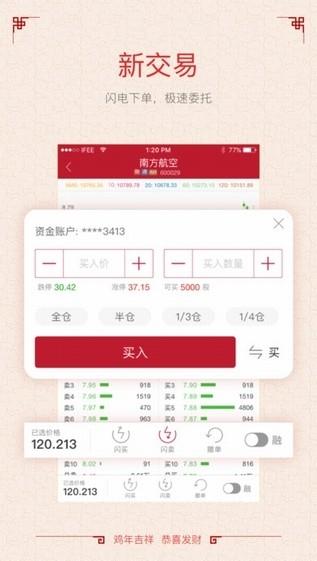 中泰齐富通2.0下载