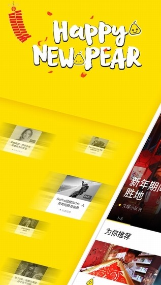 梨视频app