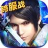 青云传奇iOS版