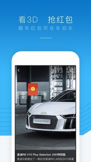 车伯乐app