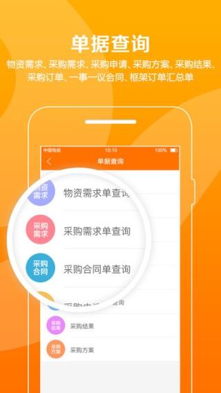 彩翼app