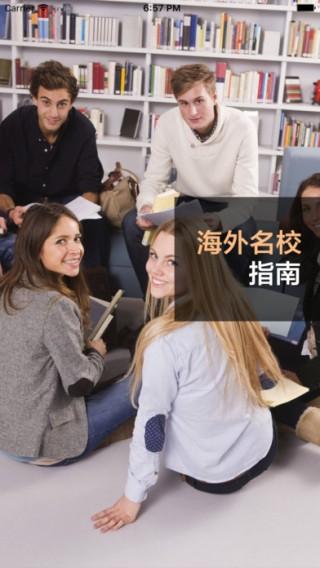 海外名校指南app