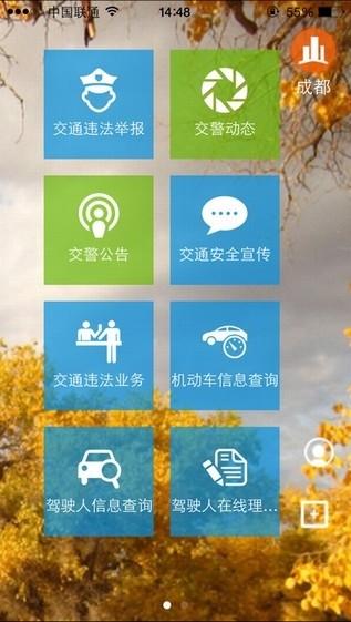 四川交警公共服务平台app