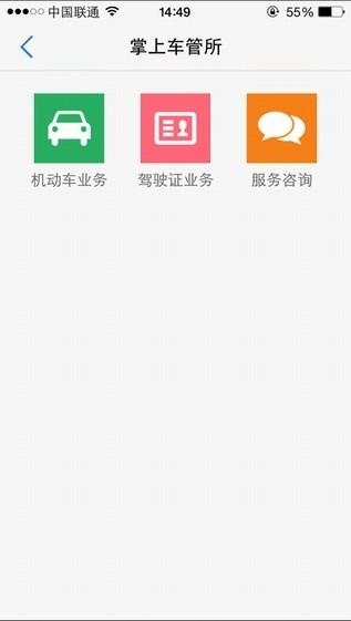 四川交警公共服务平台手机版下载