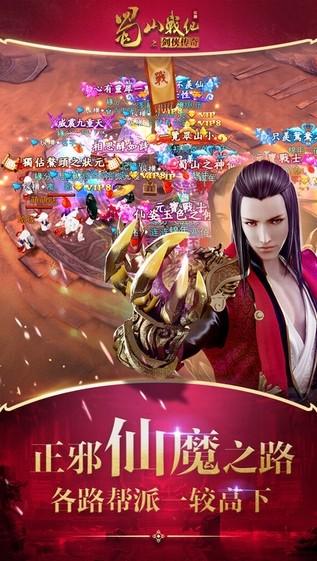 蜀山战纪之剑侠传奇iOS版