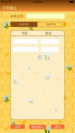 艾尼酷比app