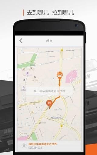 货拉拉司机版app下载