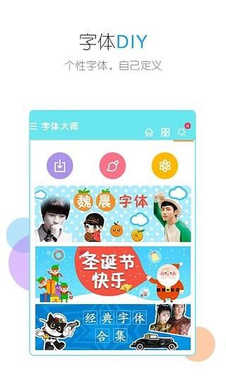 字体大师app