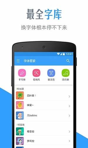 字体转换器app