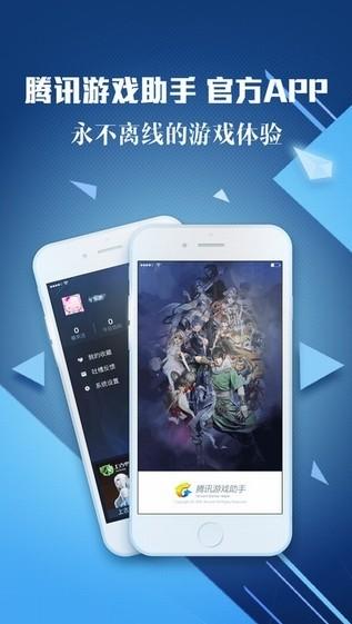 腾讯游戏助手app
