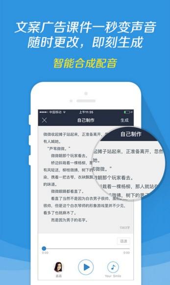 讯飞配音app下载